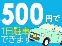 駐車場は1日500円☆