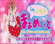 まぁめいど in iwaki