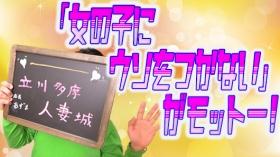 立川多摩人妻城の求人動画