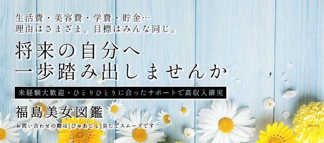 福島美女図鑑