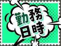 福島美女図鑑で働くメリット1