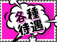 福島美女図鑑で働くメリット3