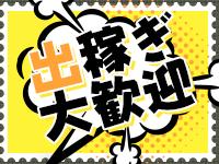 福島美女図鑑で働くメリット4