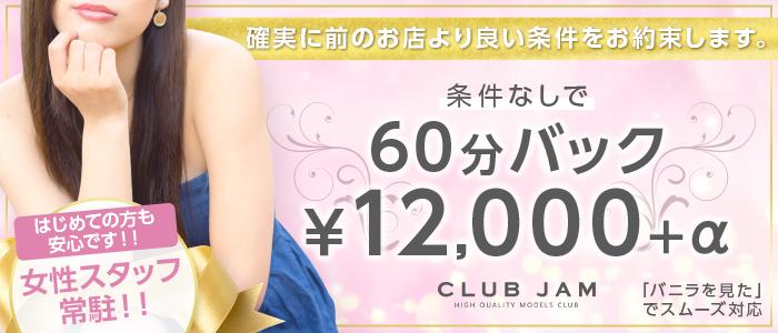 Club JAMの求人画像