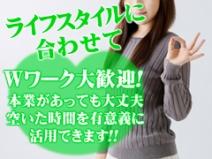 ◆Wワーク大歓迎◆