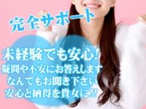 ◆親切丁寧に貴女を完全サポート◆