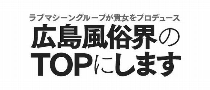 体験入店・ラブマシーン広島