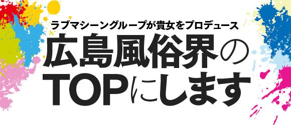 ラブマシーン広島の体験入店求人画像