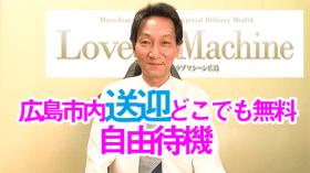 ラブマシーン広島の求人動画