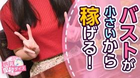 貧乳パラダイスに在籍する女の子のお仕事紹介動画