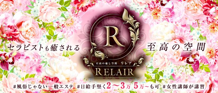 RELAIR-リレア-の求人画像
