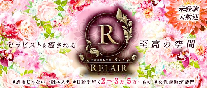 RELAIR-リレア-の未経験求人画像