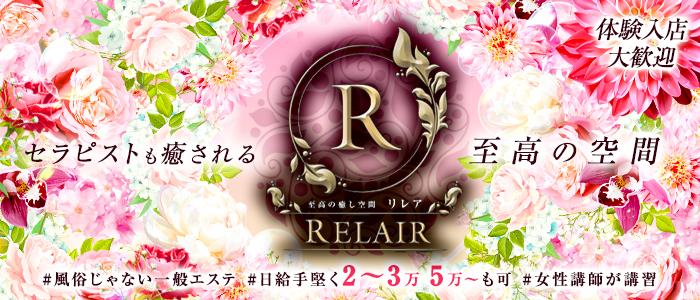 RELAIR-リレア-の体験入店求人画像