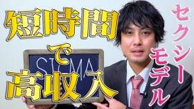SIGMAの求人動画