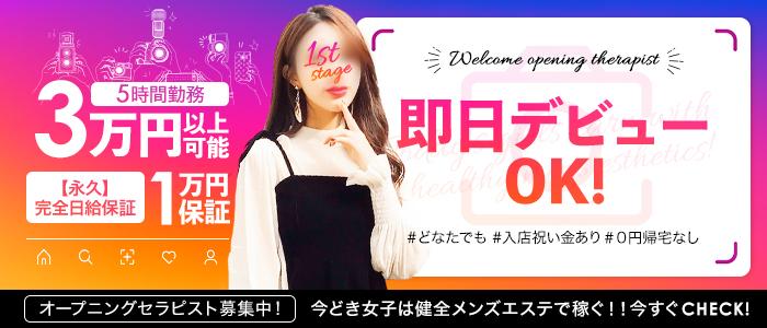 1st Stage(ファーストステージ)の体験入店求人画像