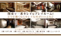 関東で一番綺麗な店内!