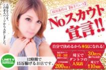 日給30,000円最低保証!