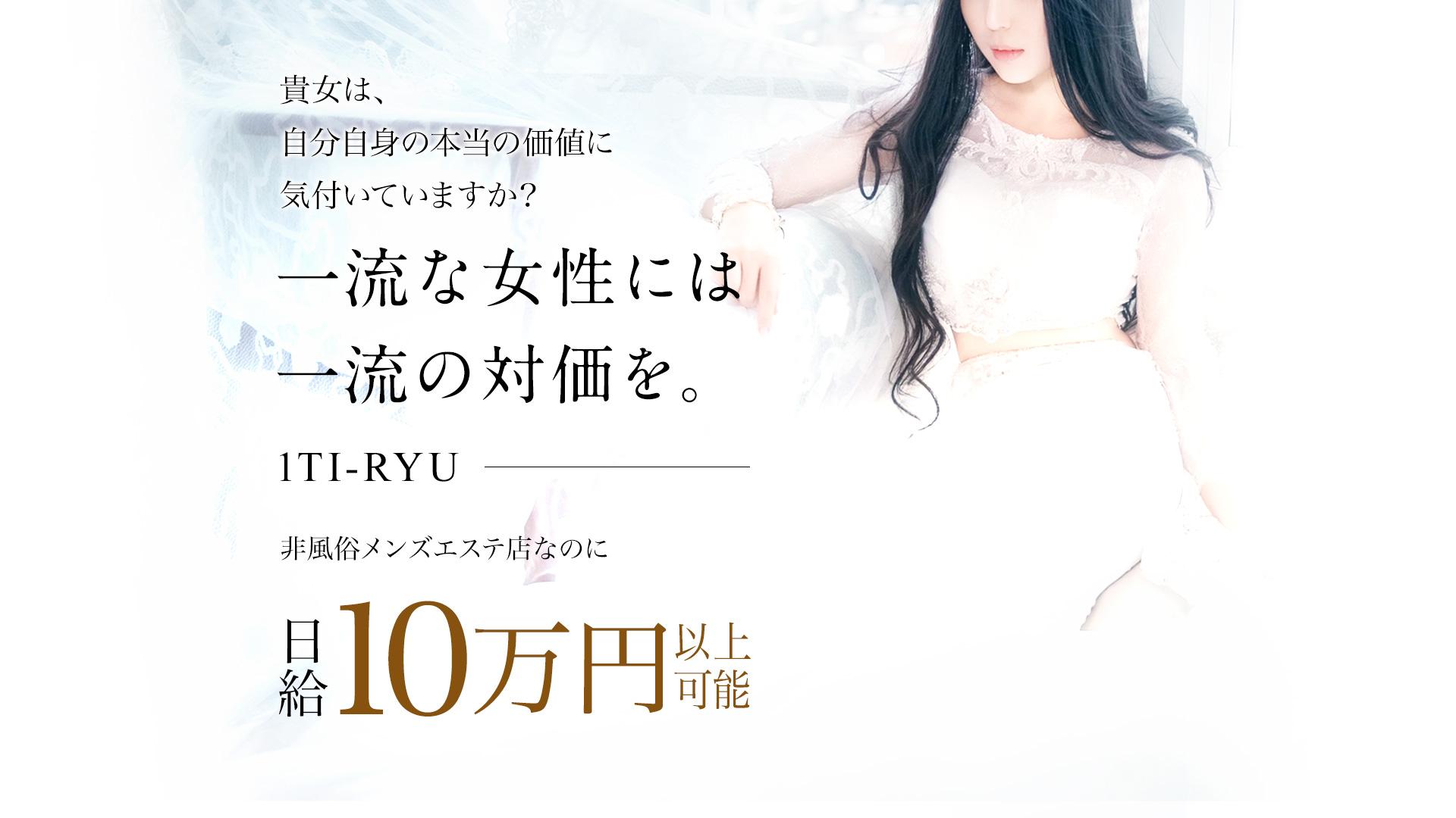 1TI-RYU(イチリュウ)の求人画像