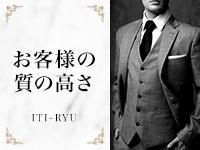 1TI-RYU(イチリュウ)で働くメリット1