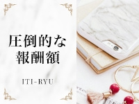 1TI-RYU(イチリュウ)で働くメリット2