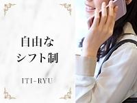 1TI-RYU(イチリュウ)で働くメリット3