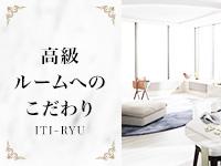 1TI-RYU(イチリュウ)で働くメリット4