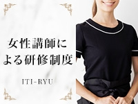 1TI-RYU(イチリュウ)で働くメリット5