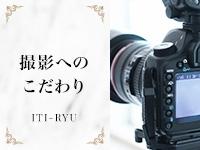 1TI-RYU(イチリュウ)で働くメリット6