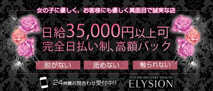 ELYSION (エリシオン)