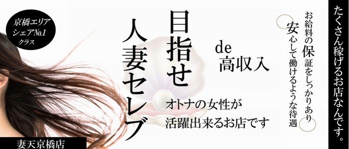 妻天 京橋店の体験入店求人画像