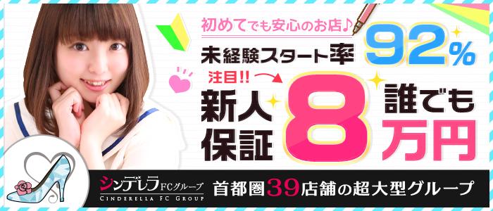 体験入店・吉祥寺チロル