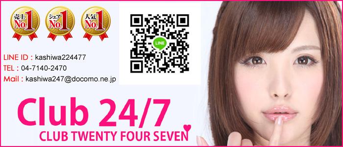 柏club24/7