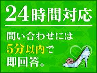 横浜モンデミーテ(シンデレラグループ)