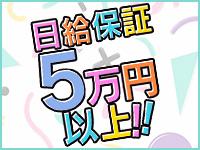 日給保証5万円以上!のアイキャッチ画像