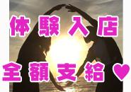 小松・加賀人妻援護会
