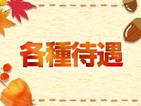 小松・加賀人妻援護会で働くメリット3
