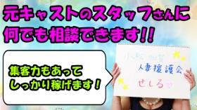 小松・加賀人妻援護会の求人動画