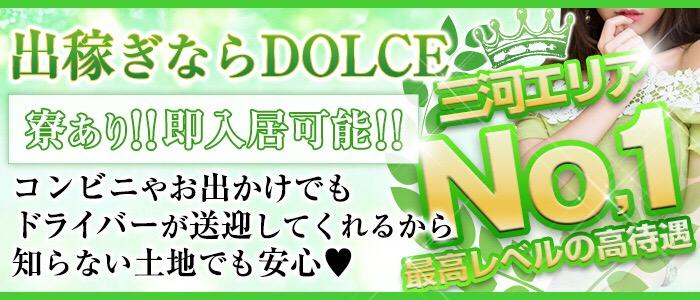 出稼ぎ・DOLCE