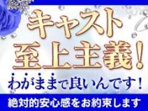 ☆キャスト至上主義の極み☆