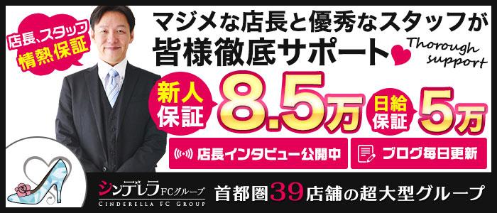体験入店・横浜コスプレデビュー
