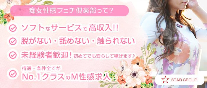 神戸痴女性感フェチ倶楽部の求人画像