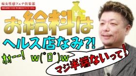 神戸痴女性感フェチ倶楽部の求人動画