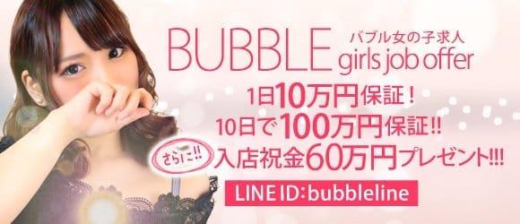 体験入店・BUBBLE(バブル)