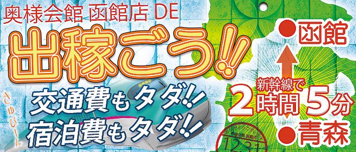 奥様会館 函館店の求人画像