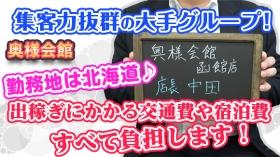 奥様会館 函館店の求人動画