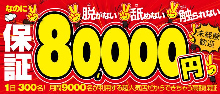 未経験・2980円