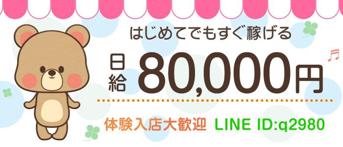 体験入店・2980円
