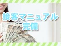未経験でも安心の接客マニュアル☆のアイキャッチ画像