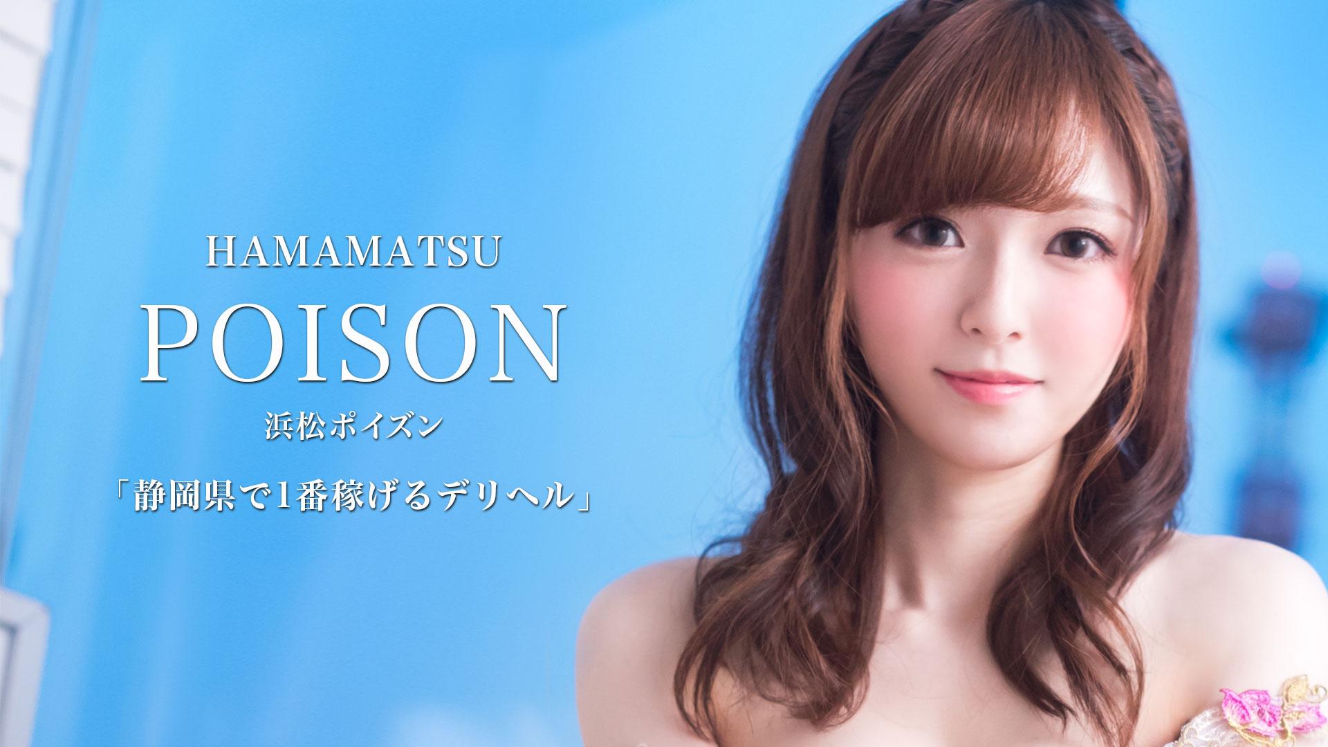 浜松POISONの求人画像