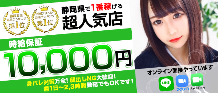 浜松POISONの体験入店求人画像
